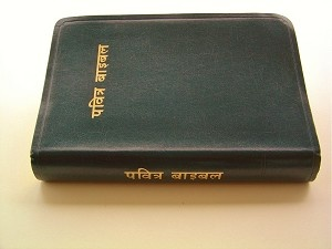 Nepalese Black Holy Bible NRV Nepali New Revised Version / Bonded Leather Bound with Golden Edges / 10NEPA103M