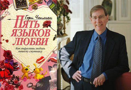 Пять языков любви – Гэри Чепмен | pinkzebra.ru