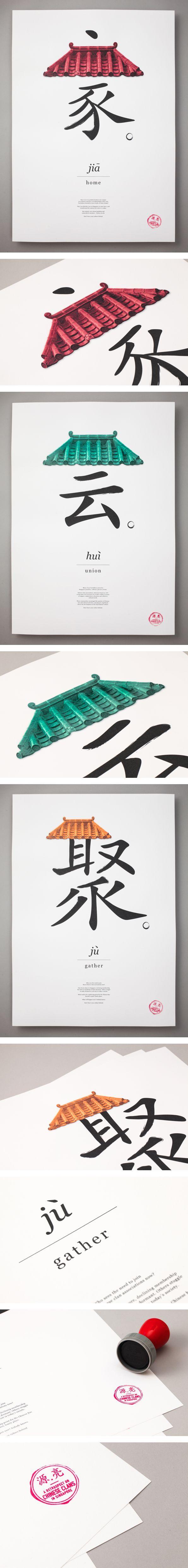 源 . 亮 : A Retrospect on Chinese Clans in Singapore (The Posters) on Behance, By Serene Yap