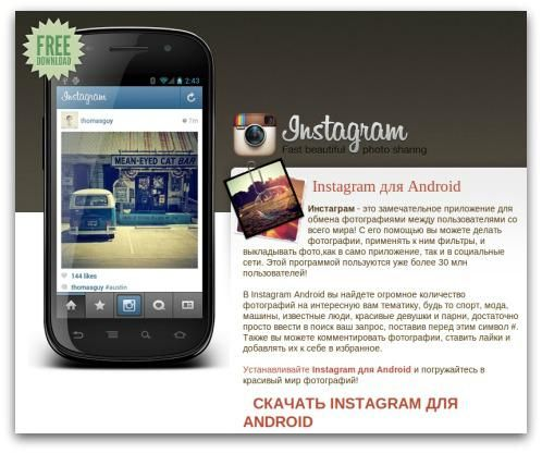 Fake Instagram for Android discovered, contains malware. So make sure you download the app through verified and trusted sources.   #Malware #Instagram #Android #SmartPhones #Tablets #Software #Apps   Read more: http://www.ubergizmo.com/2012/04/fake-instagram-for-android-discovered-contains-malware/