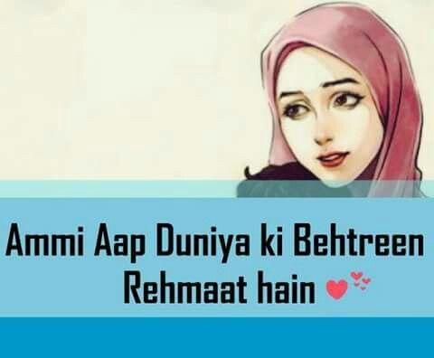 Ammi ap Duniya ki Behtreen Rehmaat hain