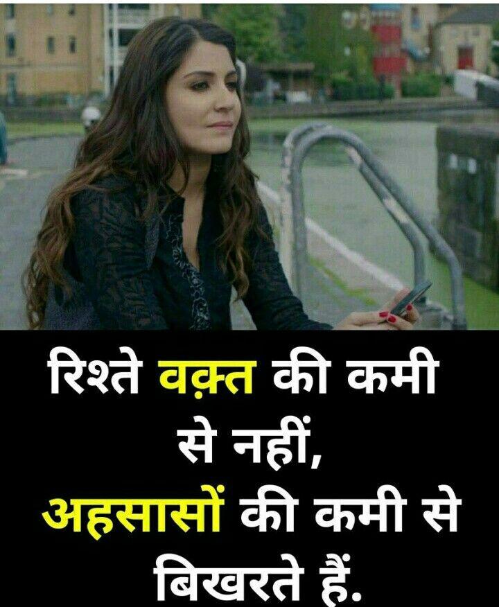 Pin By Pooja Kumari On Love Quotes Pinterest Hindi Quotes