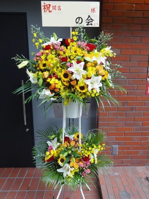 初夏の開店祝い 東京都中野区へ ヒマワリ入りのスタンド花をお届け