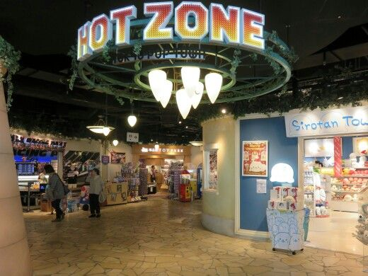 羽田空港 HOT ZONE サンリオ 博品館