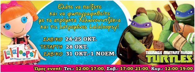 Κερδίστε και παίξτε με τα Χελωνονιντζάκια και τη Lalaloopsy στο λούνα παρκ «Αηδονάκια»! - http://www.saveandwin.gr/diagonismoi-sw/kerdiste-kai-paikste-me-ta-xelononintzakia-kai-ti-lalaloopsy-sto-louna-park/