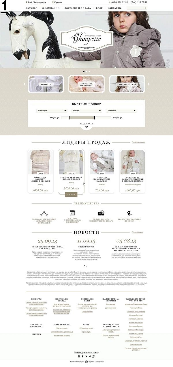 Exclusive Kids` Clothing Online Store by Seo Design, via Behance