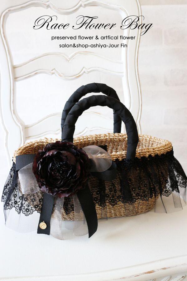 レースフラワーカゴバッグ ブラックレースがシックで大人可愛いデザインです。チュールと二段重ねがとてもキュートです♡ 『JourFin 』ジュール・フィン 兵庫県 芦屋プリザープドフラワー・アーティフィシャルフラワー教室&ショップ 『Jour Fin』Preserved flower and artificial flower salon&shop in ashiya JAPAN http://jourfin.shopinfo.jp/ オンラインショップhttp://jourfin.com ブログhttp://ameblo.jp/jourfin