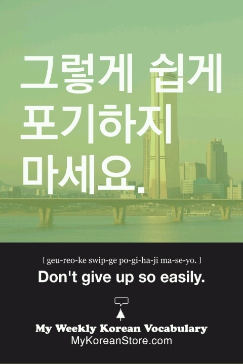 If this doesn't encourage you then remember: FIGHTING! (I watch too many dramas)