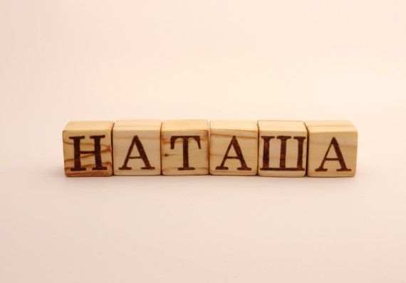 Personalized russian letter blocks 15 inch  by WoofWoofWood