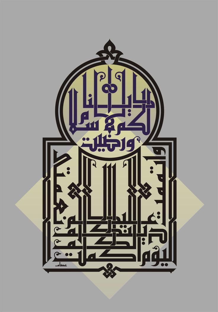 اليوم أكملت لكم دينكم وأتممت عليكم نعمتي ورضيت لكم الإسلام دينا