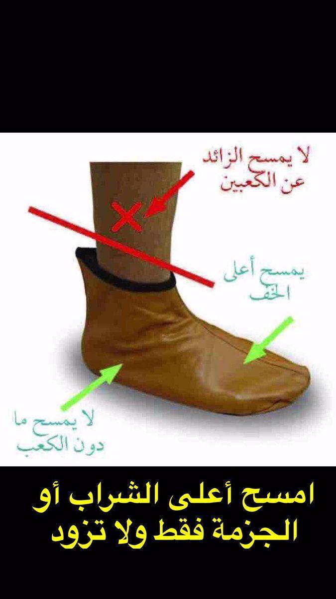 كيفية المسح علي الخفين والمسح علي الجوارب Chukka Boots Boots Chukka
