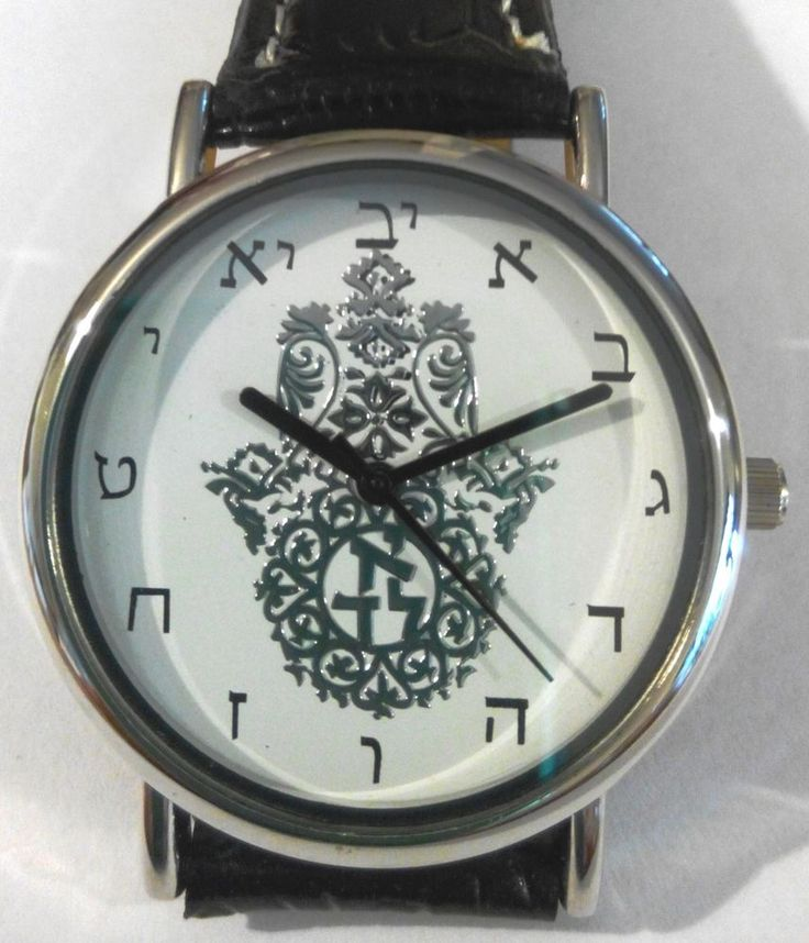1000 images about hebrew watches for men prague hamsa dial art judaica watch engraved handmade unique model 23
