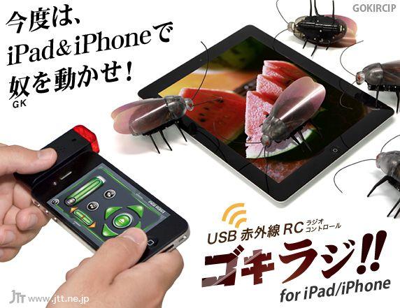 The Roach Bot Gets An iOS App