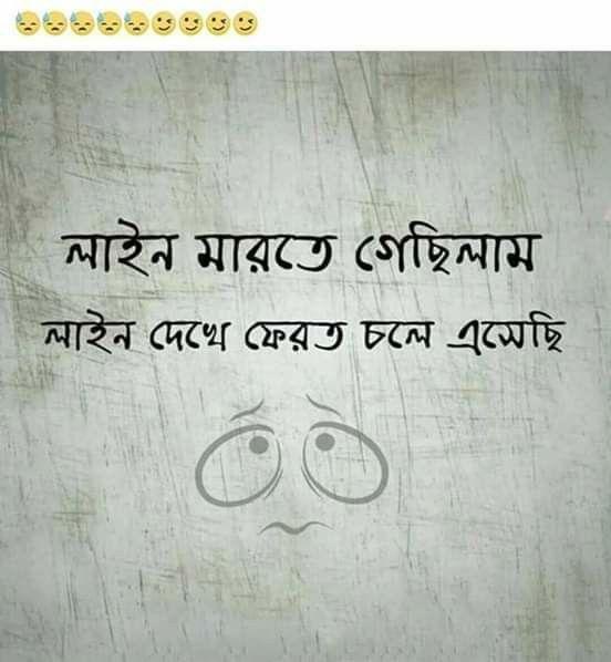 Pin By Milan Kanti Dey On Bengali Memes Love Quotes Funny Memes Quotes Bangla Love Quotes