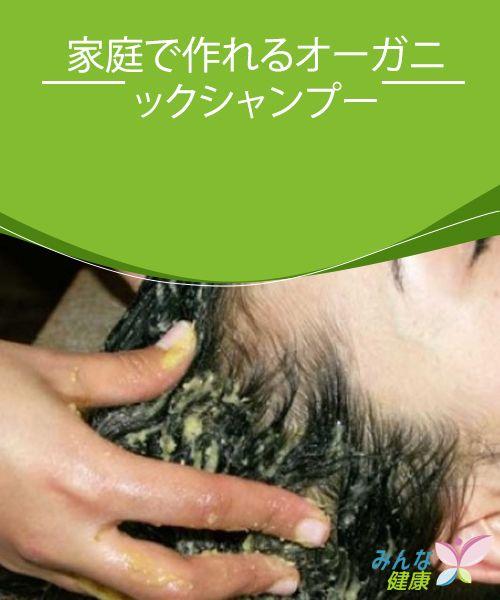 家庭で作れるオーガニックシャンプー あなたが使っている化粧品は大丈夫ですか?市販の化粧品は化学物質を使っているものも多く、全てが美容にいいとは限りません。例えば、肌が敏感な方は赤みが出たりかゆみが出たりすることもあります。シャンプーに関してはより気をつけなければなりません。なぜなら、スカルプ(頭皮)は顔の皮膚よりもデリケートで、