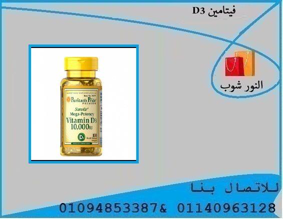 يحافظ فيتامين د علي أداء الجهاز العصبي و يساعد في إمتصاص الكالسيوم Vitamins Puritans Pride 10 Things