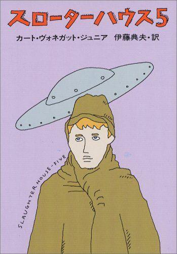 Amazon.co.jp: スローターハウス5 (ハヤカワ文庫SF ウ 4-3) (ハヤカワ文庫 SF 302): カート・ヴォネガット・ジュニア, 和田 誠, 伊藤典夫: 本