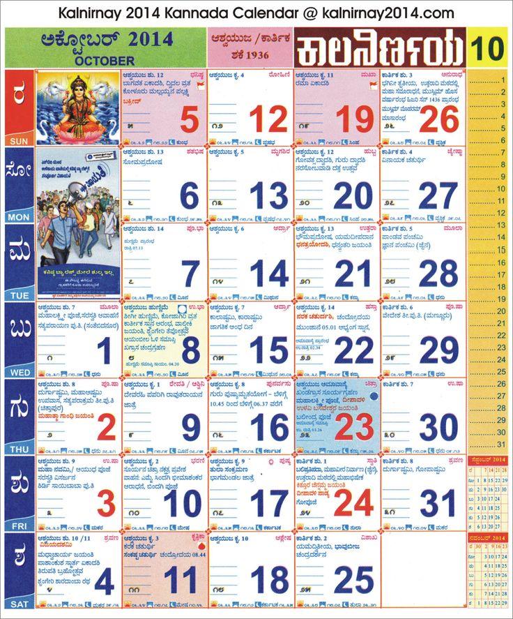 October 2014 Kannada kalnirnay Calendar