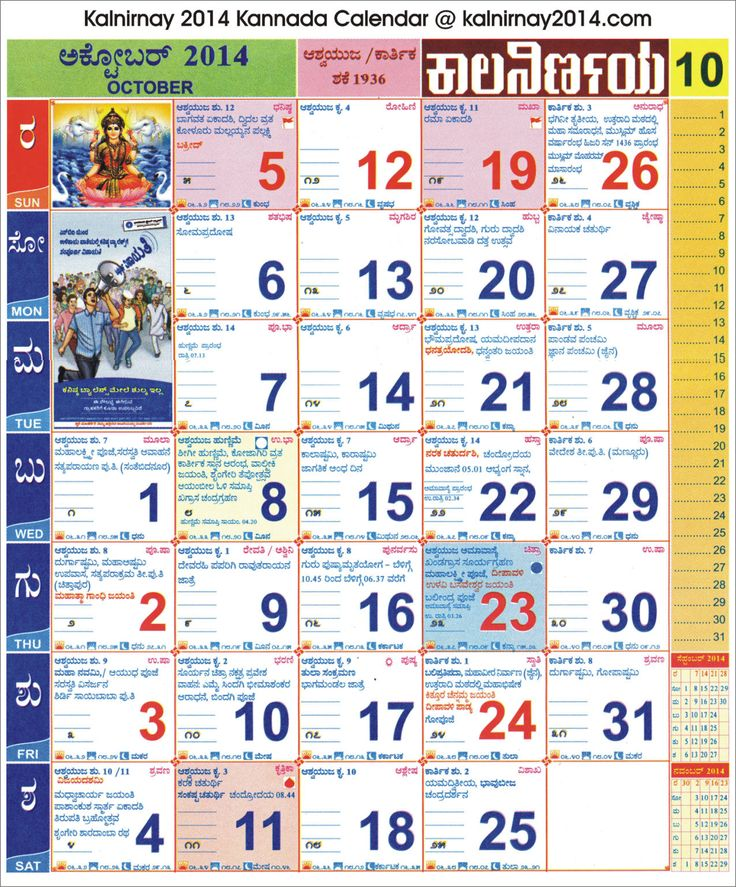 December 2014 Calendar Kannada