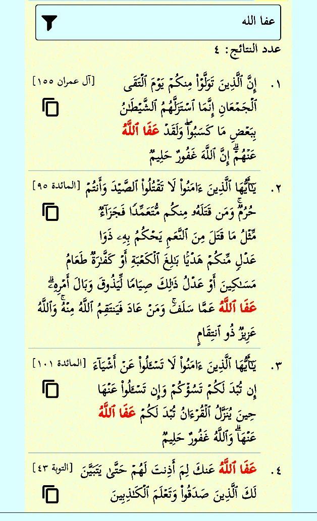 عفا الله عنهم عما سلف عنها عنك أربع مرات في القرآن Math Lie Equations