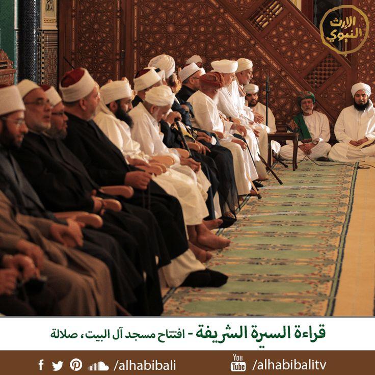 مجلس قراءة المولد الشريف والصلاة على النبي صلى الله عليه وآله وسلم ليلة الجمعة بعد افتتاح الجامع