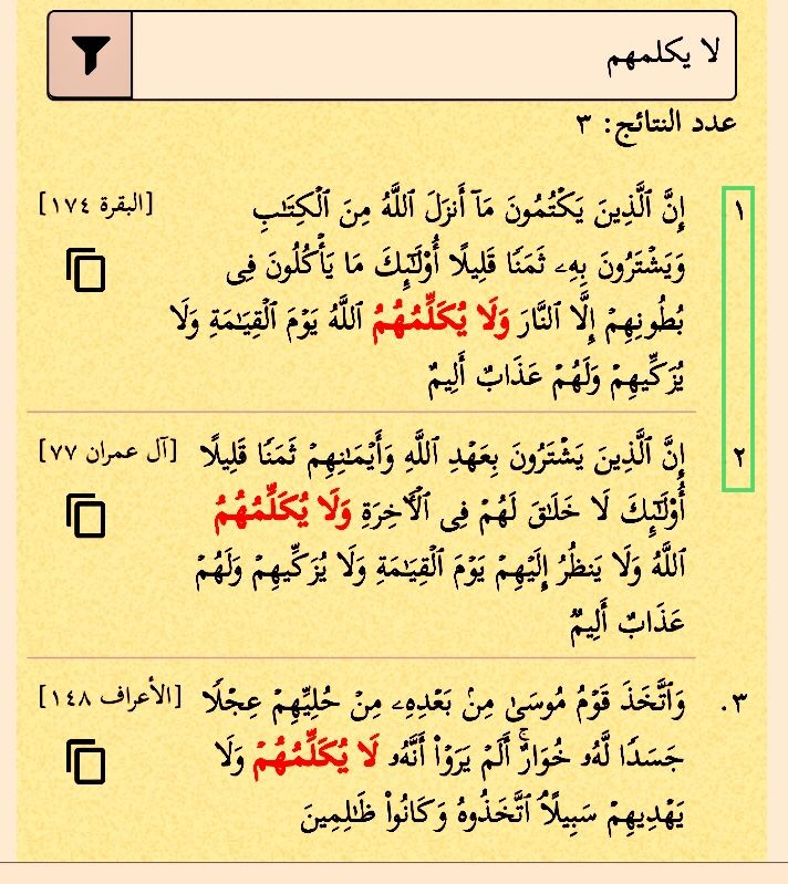 لا يكلمهم ثلاث مرات في القرآن مرتان بزيادة الواو ولا يكلمهم الله ووحيدة ألم يروا أنه لا يكلمهم ولا يهديهم سبيلا الأعراف ١٤٨ ت Math Math Equations