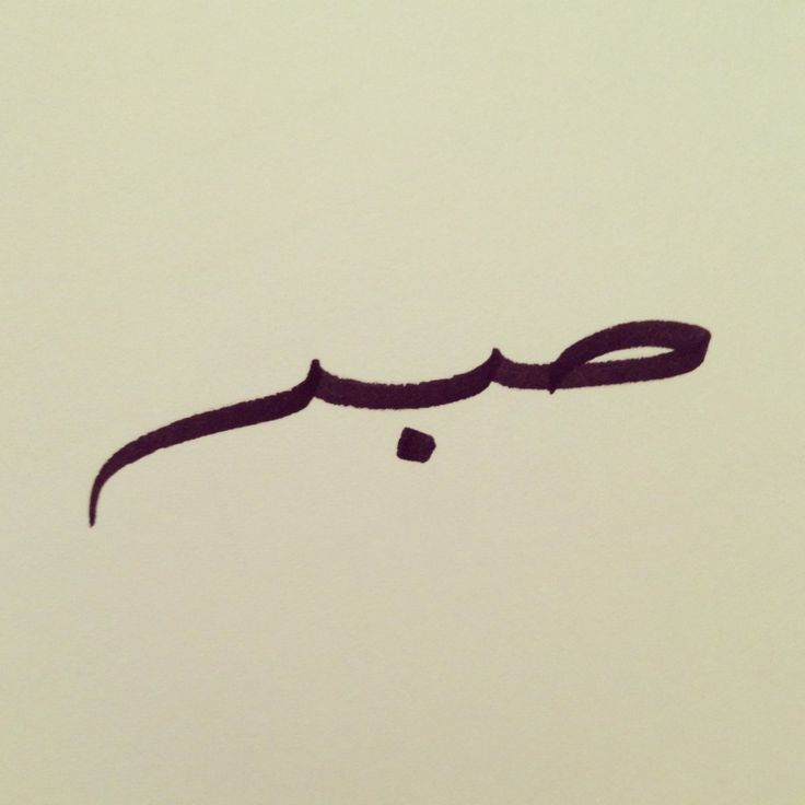 Sabr (Patience) Calligraphy.