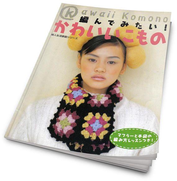 Kawaii Komono-Japanese craft ebook-Crochet Pattern-maffler