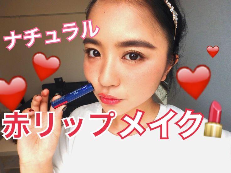 ナチュラル赤リップメイク♡Natural Makeup - YouTube