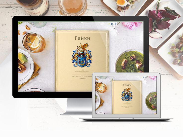 Создание сайта-визитки для ресторанно-отельного комплекса