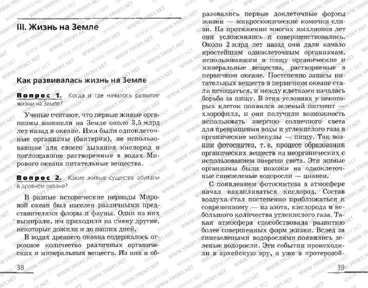 Русский язык 4 класс ответы малыхина
