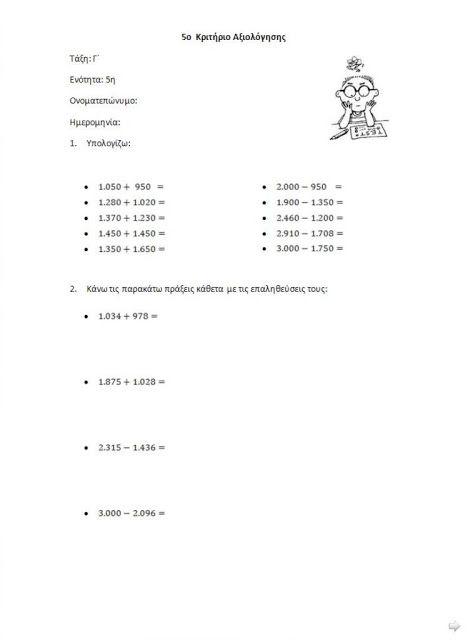 Επαναληπτικές ασκήσεις στα Μαθηματικά για την 5η ενότητα Γ' Δημοτικού. - ΗΛΕΚΤΡΟΝΙΚΗ ΔΙΔΑΣΚΑΛΙΑ