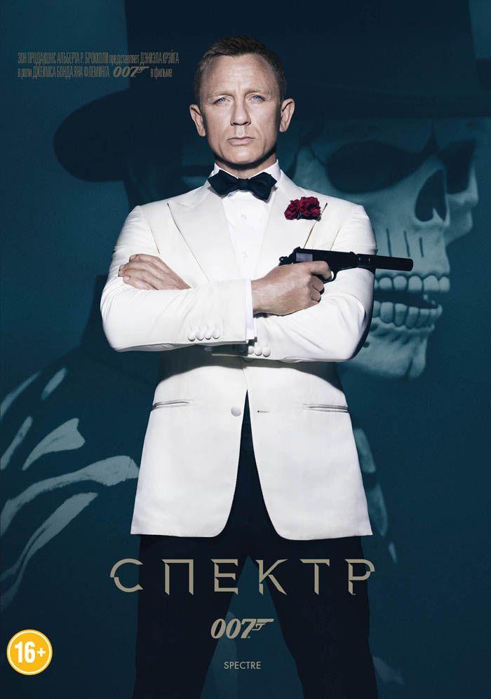 Джеймс Бонд 007: Спектр