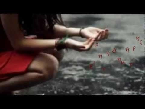 Να είμαι καλά - Χάρις Αλεξίου - YouTube