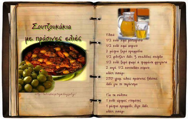 Συνταγές, αναμνήσεις, στιγμές... από το παλιό τετράδιο...: Σουτζουκάκια με πράσινες ελιές!