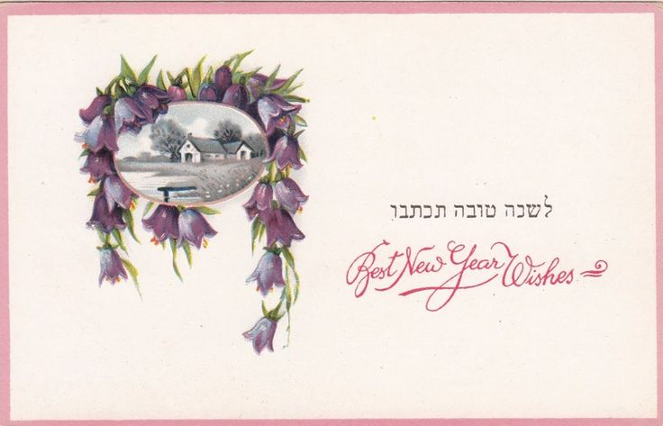 COOL Vintage Postcard Jewish New Year Hebrew Rosh Hashanah Cottage FARM MUST SEE #NewYear