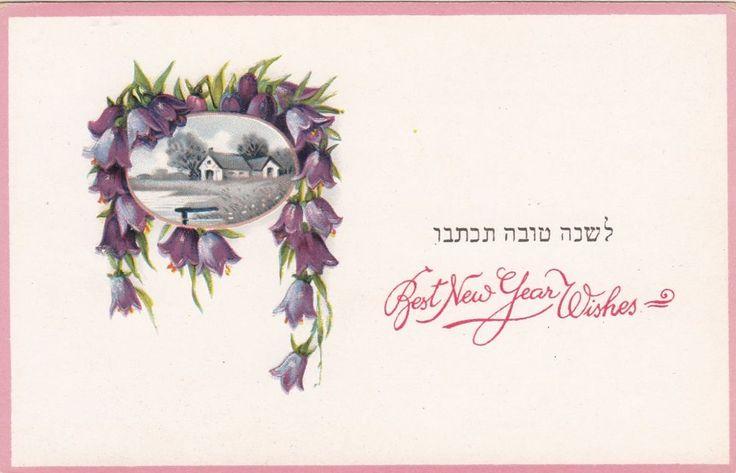 COOL Vintage Postcard Jewish New Year Hebrew Rosh Hashanah Cottage FARM MUST SEE #NewYear