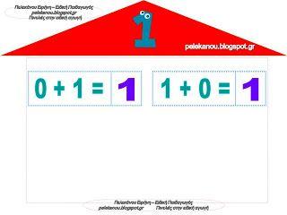 Παιδαγωγικό Υλικό Παρέμβασης με Πινελιές  Ειδικής Αγωγής: Σπιτάκια πρόσθεσης