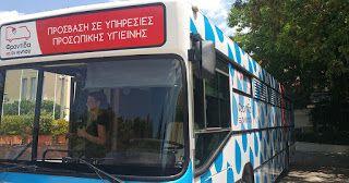 ΚΟΝΤΑ ΣΑΣ: To πρώτο λεωφορείο φροντίδας αστέγων θα κυκλοφορήσ...