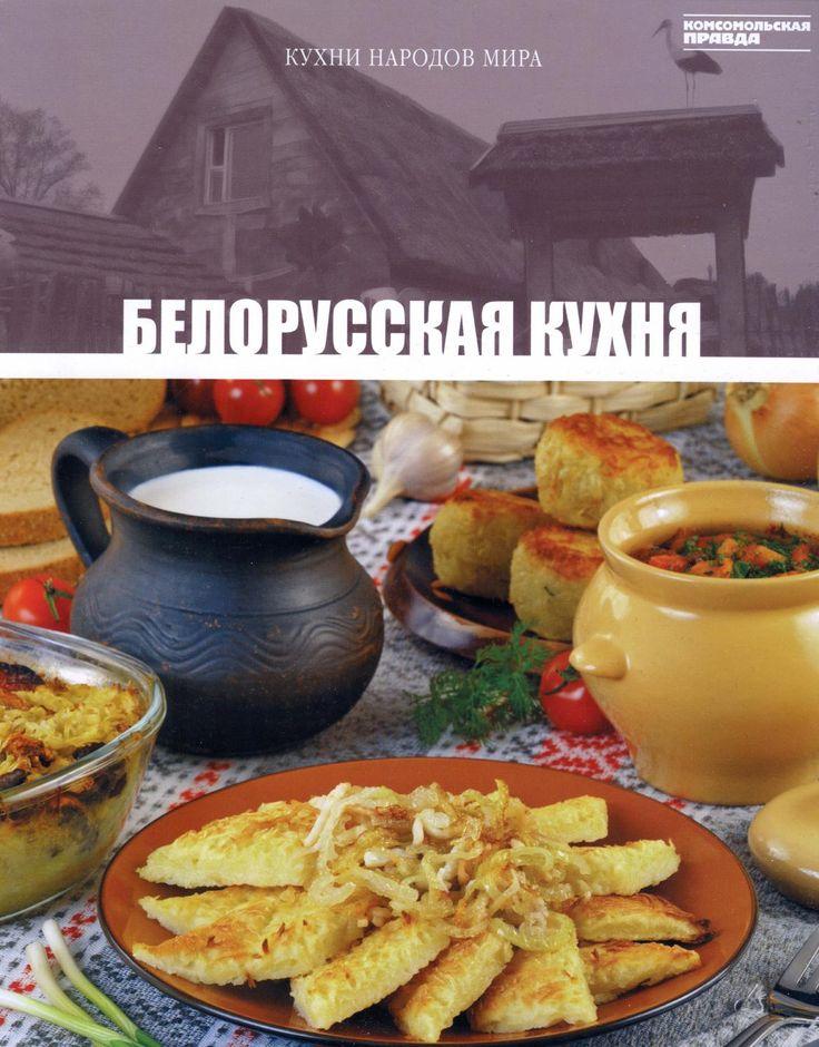 Белорусская кухня by LavenderSky - issuu