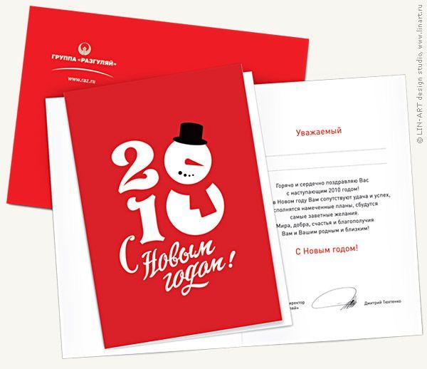 Новогодняя открытка  Группа «Разгуляй»