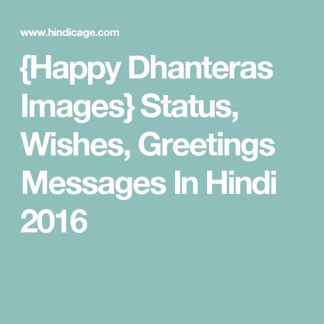 {Happy Dhanteras Images} Status, Wishes, Greetings Messages In Hindi 2016