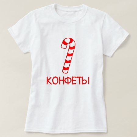 candy stick with text конфеты, white T-Shirt - click to get yours right now!