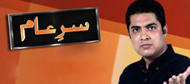 Sare Aam Newest Episode With Iqrar Ul Hassan As We Speak Video