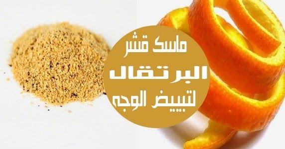 ماسك قشر البرتقال لتبييض الوجه البرتقال غني بفيتامين C يعتبر أفضل علاج لجميع أنواع البشرة البرتقال من القشرة إلى العصير كل هذا يحافظ ع Fruit Food Cantaloupe
