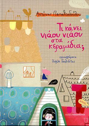 Bookbook.gr: e-περιοδικό για τους φίλους των βιβλίων και της ανάγνωσης στις παιδικές και νεανικές ηλικίες, νέες κυκλοφορίες, θεματικές προτάσεις βιβλίων...