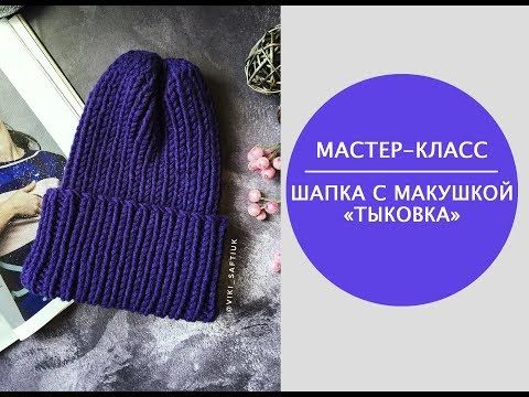 """(34) МК / Объемная шапка резинкой 1*1 с макушкой """"тыковка"""" из обьемной пряжи - YouTube"""