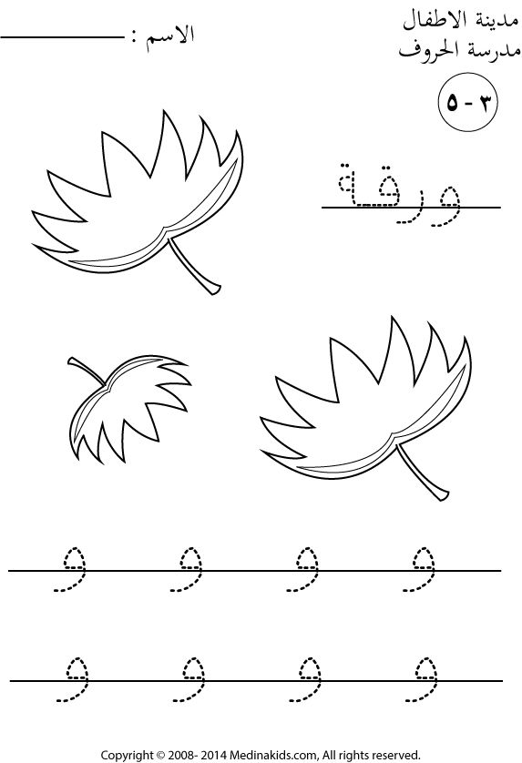 medinakids letter arabic waaw is for sheep letter trace and color worksheet arabic education. Black Bedroom Furniture Sets. Home Design Ideas