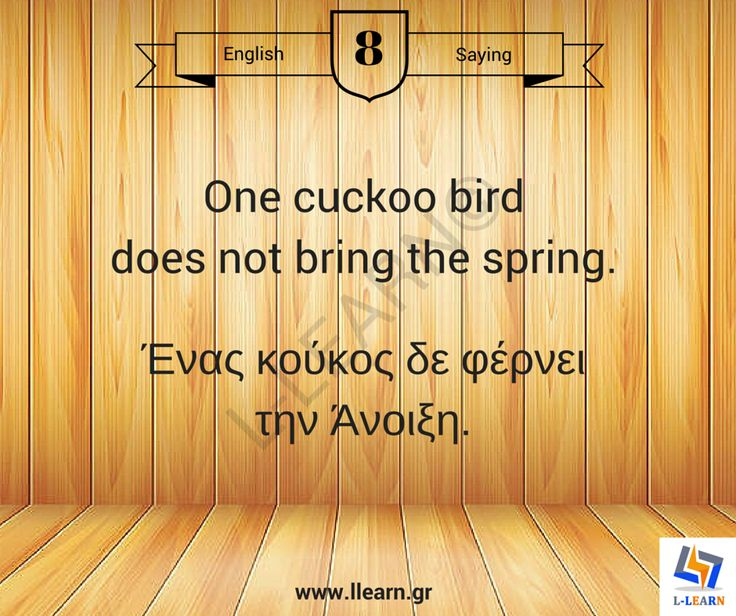 One cuckoo bird does not bring the spring.  #παροιμίες #Αγγλικά #Ελληνικά