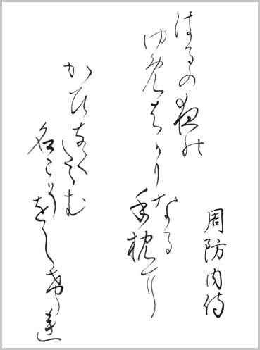 """Japanese poem by the Lady Suo from Ogura 100 poems (early 13th century) """"If I lay my head / Upon his arm in the dark / Of a short spring night, / This innocent dream pillow / Will be the death of my good name"""" 春の夜の 夢ばかりなる 手枕に かひなく立たむ 名こそ惜しけれ (calligraphy by yopiko)"""